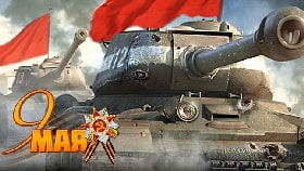 Бонус коды на 23 февраля для World of Tanks (WOT ворлд оф танк)