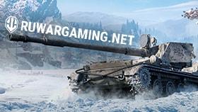 Бонус код для World of Tanks на ноябрь 2020 (WOT ворлд оф танк)