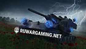 Картинка в статье Рабочие бонус коды и промо коды на октябрь 2020 World of Tanks бесплатно