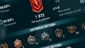 Картинка в статье Рейтинг и как его поднять в World of Tanks