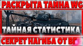 Картинка в статье Расширенная статистика в World of Tanks